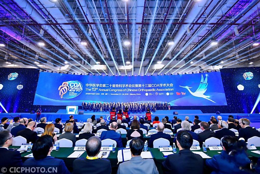 中华医学会第二十届骨科学术会议暨第十三届COA国际学术大会厦门举行