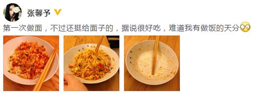 张馨予首次做面条被老公吃光 花式秀恩爱甜翻网友