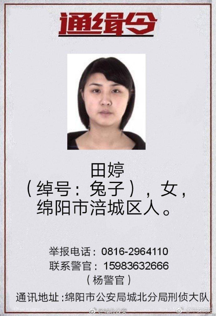 """绵阳公安发布通缉令,高颜值""""酒托""""女嫌犯火"""