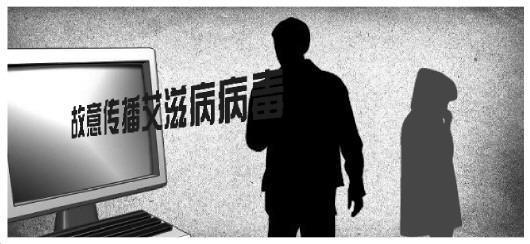 男子炫耀感染大学生艾滋病 专家:或涉刑事犯罪
