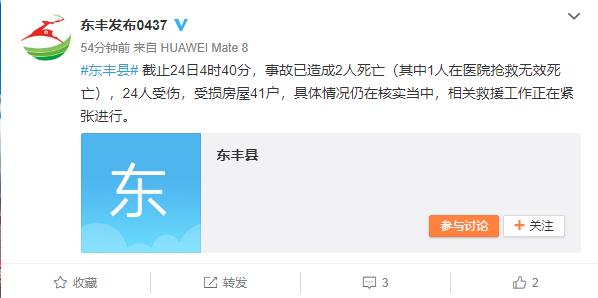 吉林省江城机械公司发生爆炸 已致2死24伤