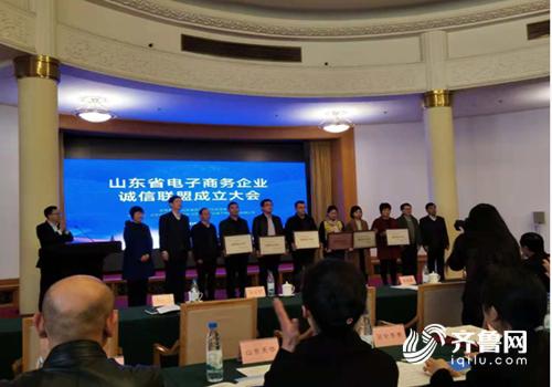 潍坊18家企业成为首批山东省电子商务诚信联盟会员单位