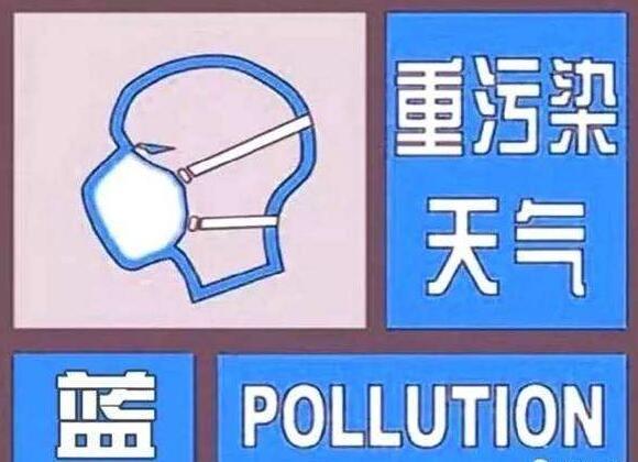 未来几天多云多雾 首轮污染来袭 江苏启动重污染蓝色预警