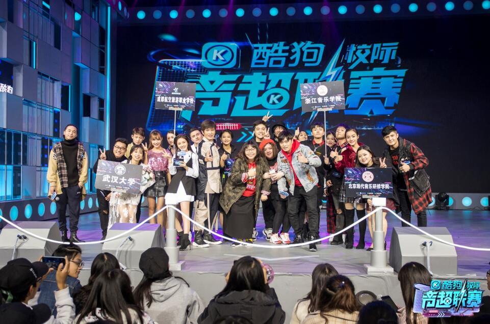 酷狗校际音超联赛九强高校实力PK 决赛名单将揭晓