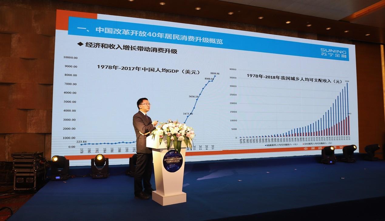 苏宁金融研究院发布2018消费升级报告 懒人经济时代到来