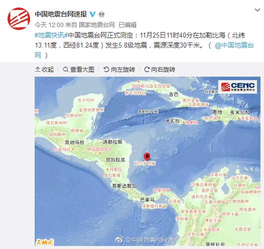 加勒比海域发生里氏5.8级地震 震源深度30公里