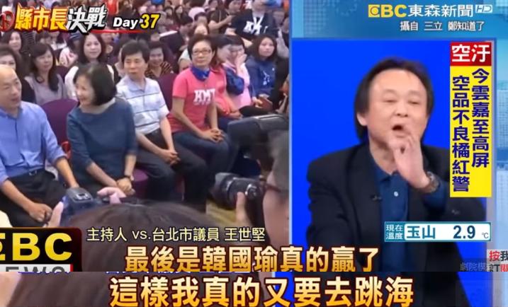 韩国瑜当选,那个扬言要跳海的绿议员怂了?