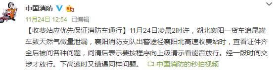 消防车出警高速收费站被拦,中国消防:须特事特办