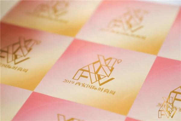 2019,时尚看西安——2019西安国际时尚周新闻发布会在京举行