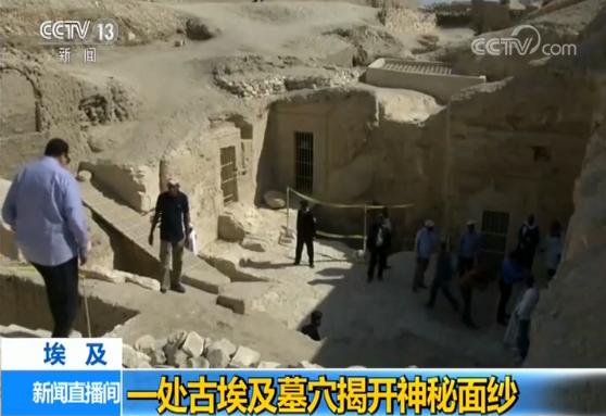 埃及一处古埃及墓穴揭开神秘面纱 木乃伊保存完好