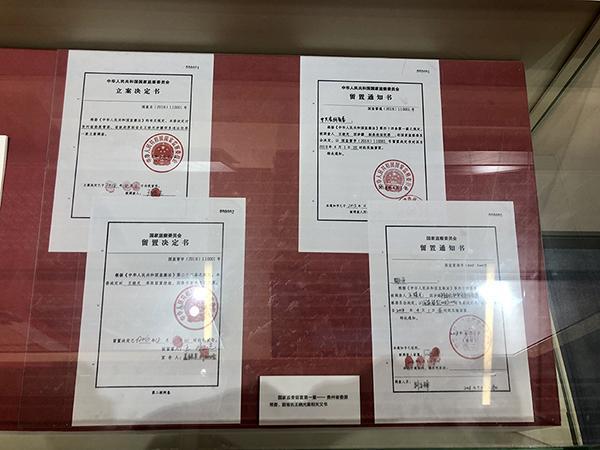 """""""留置第一案""""王晓光案文书展出,家属在通知书上签字按手印"""