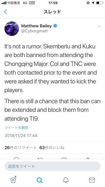 传《DOTA2》两名辱华选手被禁止来中国参加比赛