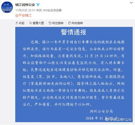 男子骑车舞红缨枪 警方:系赵云崇拜者 有精神疾病