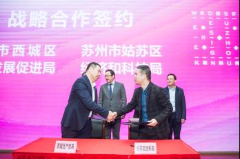 大设计、新经济,北京西城苏州姑苏跨城合作,探索未来城市解决方案