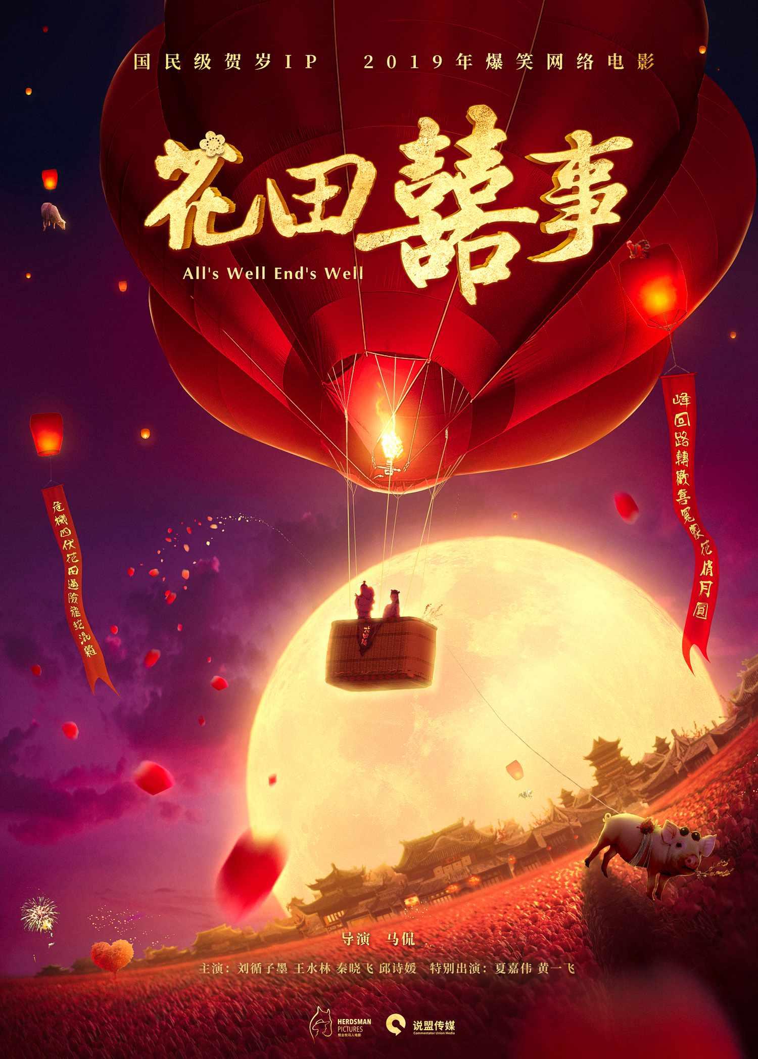 《花田喜事》开机 提前预定2019年爆款网络电影