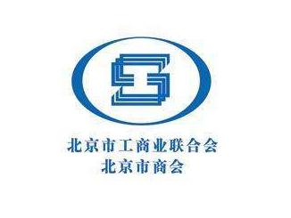 北京市工商业联合会(北京市商会)