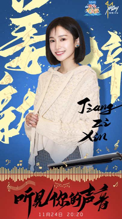 姜梓新《快本》演绎《追梦人》 网友盛赞开口跪