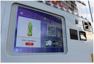 日本伊藤园新款自动售货机开始支持支付宝付款