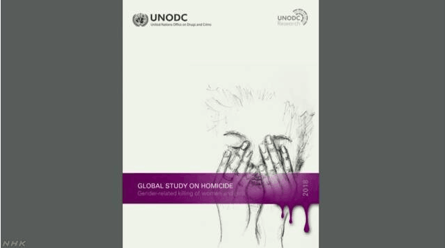 联合国报告:2017年8.7万名女性被杀 近6成系亲友所为