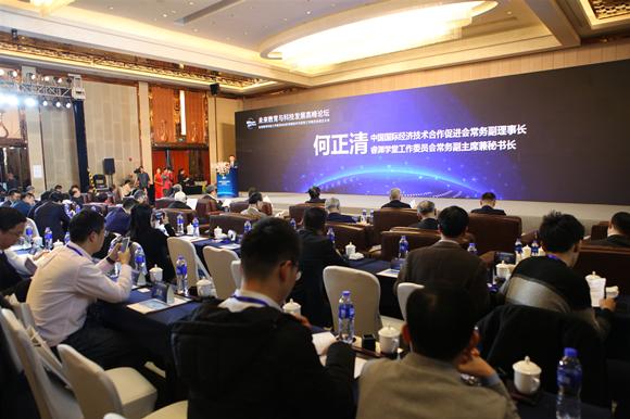 未来教育与科技发展高峰论坛成功举办