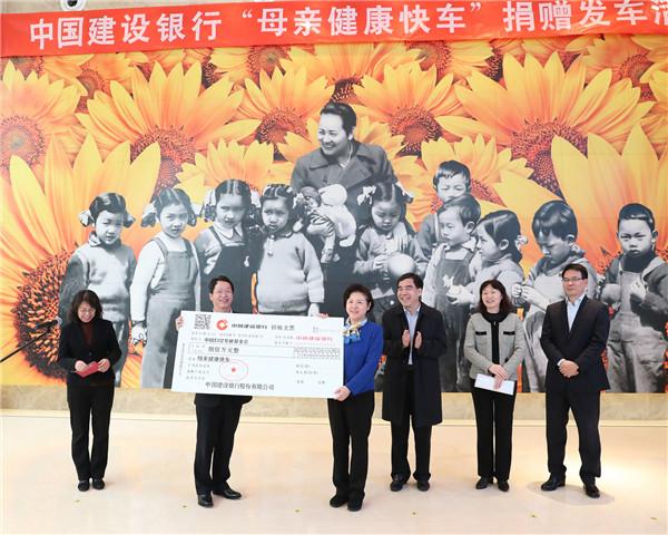 """54辆""""母亲健康快车""""携爱启程 中国建设银行累计捐赠5400万元助力女性健康"""