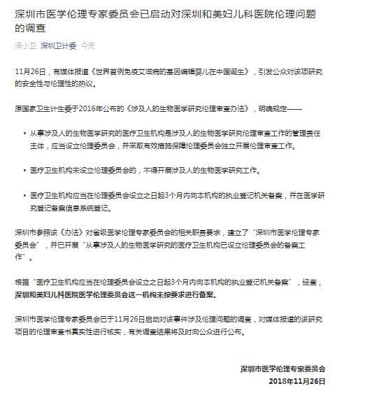 深圳市医学伦理专家委员会已启动对深圳和美妇儿科医院伦理问题的调查