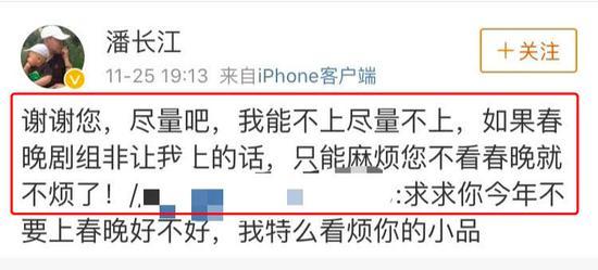 网友喊话潘长江别上春晚 本尊回应:谢谢您 我尽量!