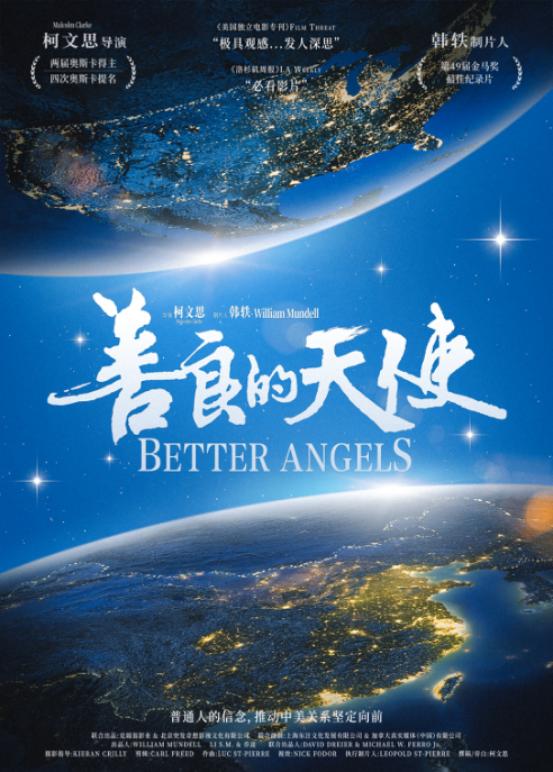 大型纪录电影《善良的天使》在京举办国内首映礼