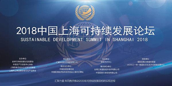 2018中国上海可持续发展论坛召开 跨出区域可持续发展第一步