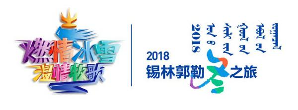 2018锡林郭勒冬之旅启幕,活动精彩纷呈!