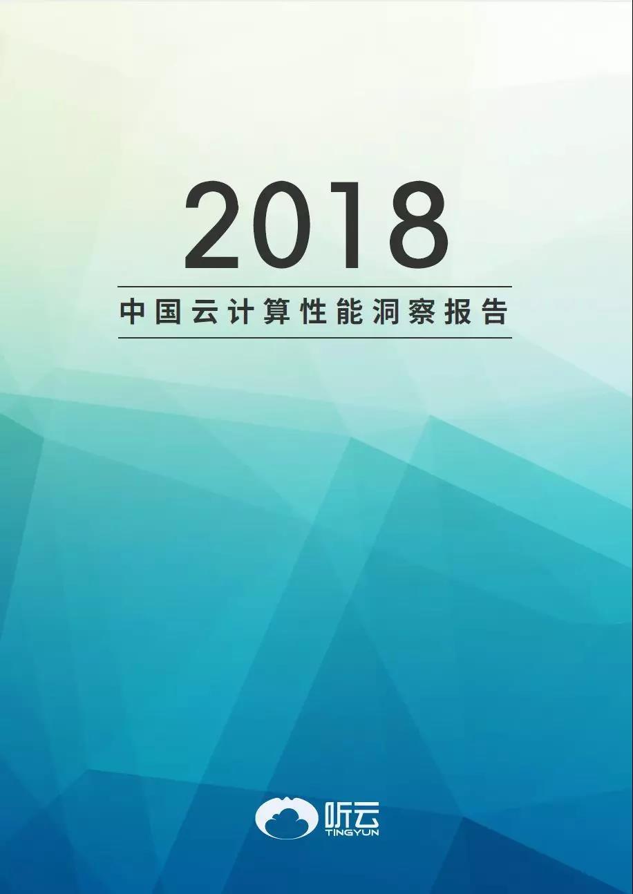 企业上云迎来窗口期 《2018年云计算性能洞察报告》发布