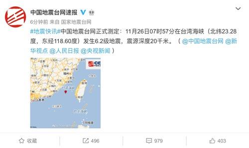 台湾海峡发生6.2级地震