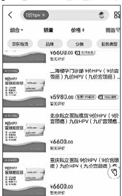 九价HPV疫苗在北京遍地难寻 网上有黄牛高价兜售
