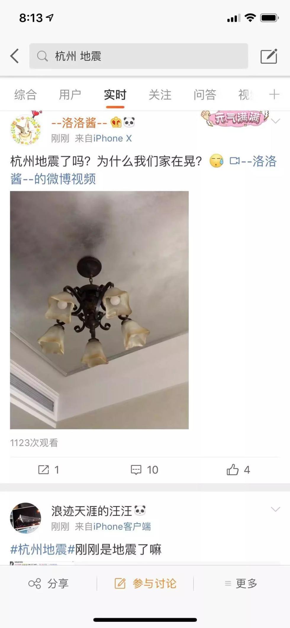 台湾海峡地震,浙江多地有震感_郭亮村旅游攻略