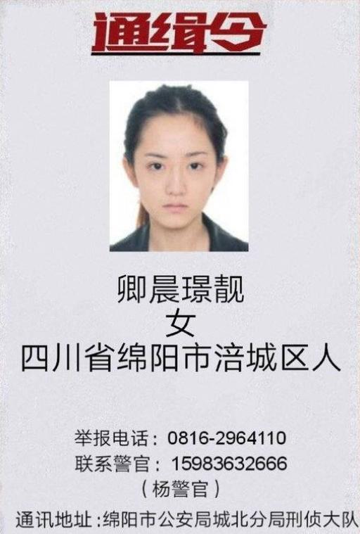 """""""最美""""通缉犯卿晨璟靓:1999年出生 外向、爱美"""