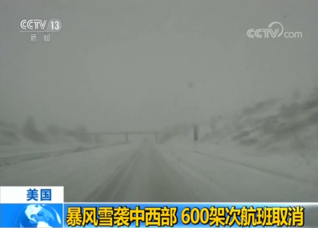 暴风雪突袭美国中西部 600架次航班被取消