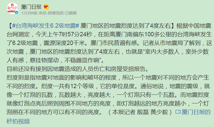 台湾海峡6.2级地震 厦门地震烈度达到4度左右