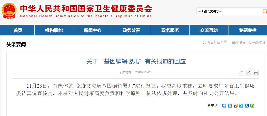 """国家卫健委回应""""基因编辑婴儿""""事件:高度重视 要求广东省卫健委调查核实"""