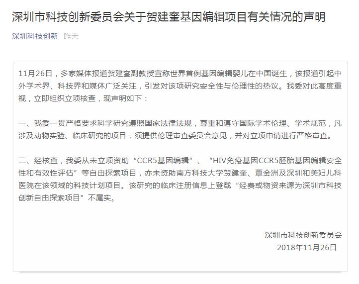 深圳科委深夜回应基因编辑婴儿事件:未资助该项目