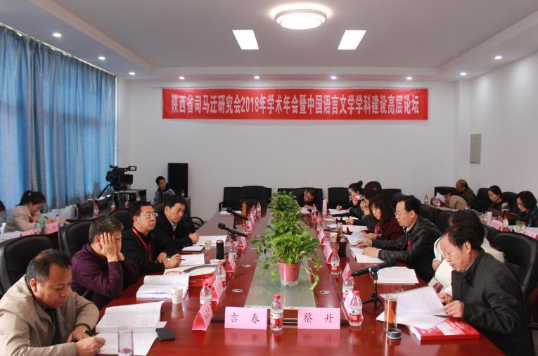 陕西省司马迁研究会2018年学术年会在西安工业大学顺利召开