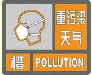 江苏启动重污染天橙色预警 1.2万家企业停限产