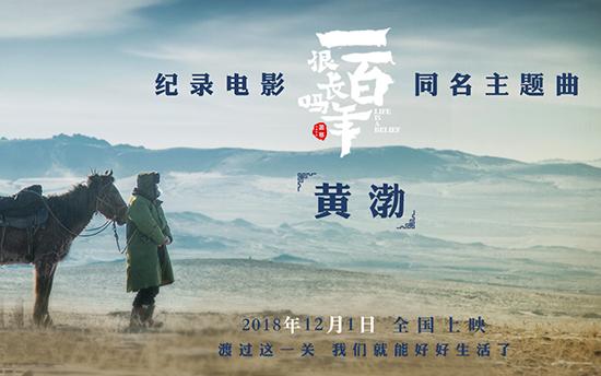 《一百年很长吗》同名主题曲 黄渤为平凡人发声
