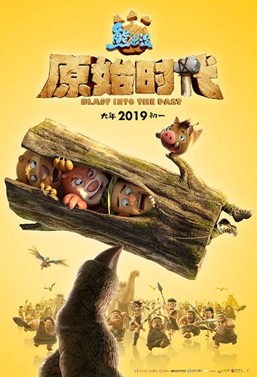 《熊出没·原始时代》定档大年初一冒险升级