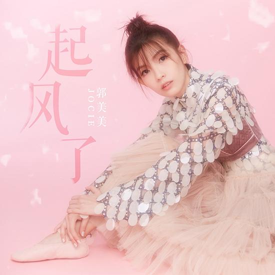 郭美美新专辑《起风了》甜心上线 展露真我