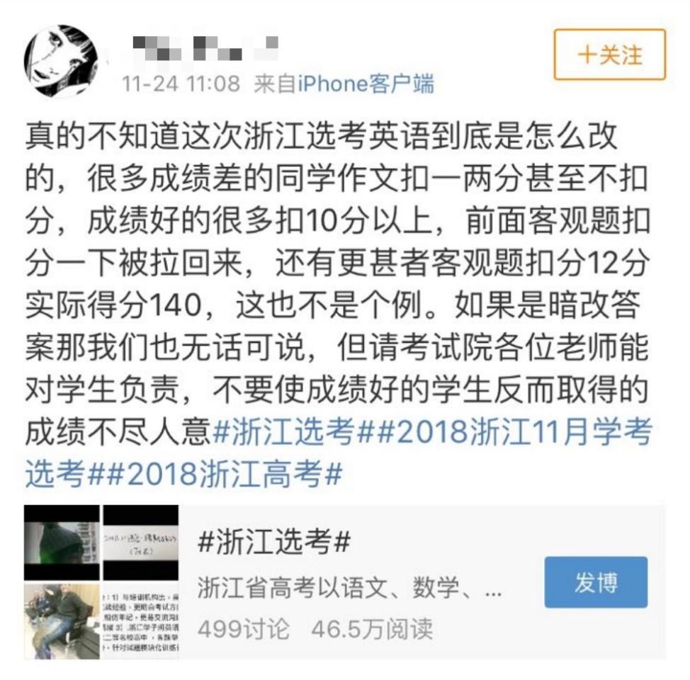 """浙江高考英语""""倒加分""""引争议 官方回应:实施加权赋分"""
