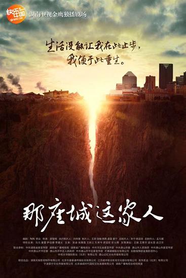 《那座城这家人》定档 马元新角色横跨40年