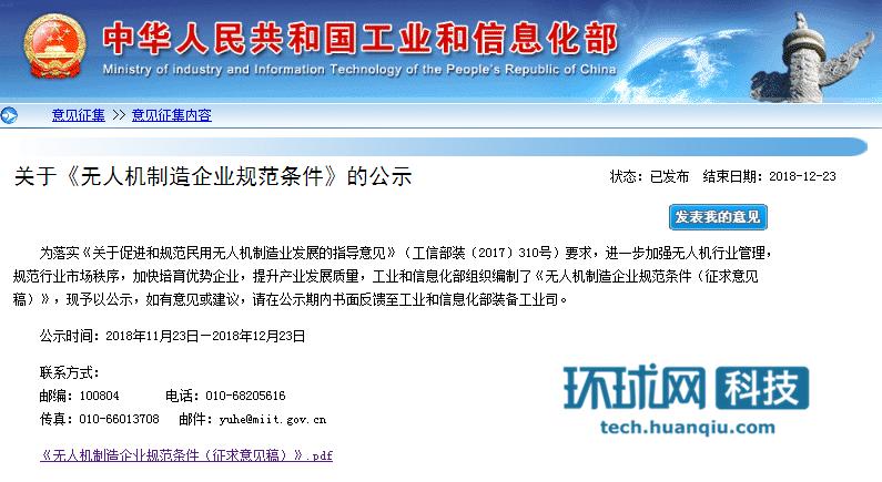 工信部公示《无人机制造企业规范条件》