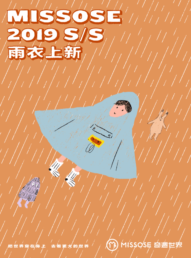 MISSOSE童装2019春夏雨衣上新