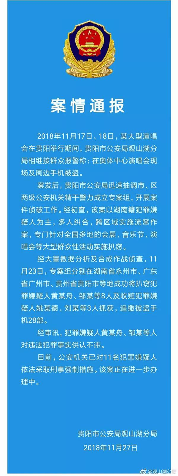 贵阳通报:周杰伦演唱会多起手机窃案告破,11名嫌疑人落网