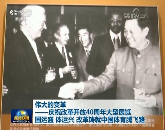 国运盛 体运兴 改革铸就中国体育腾飞路